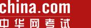 中华网考试logo