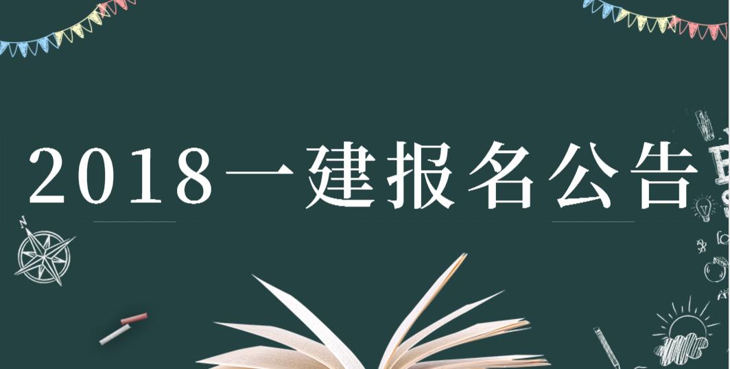 2018甘肃一建考试报名通知何时出?